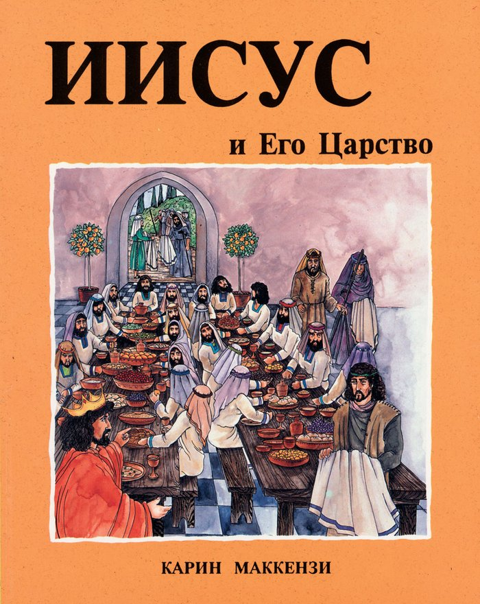 Jesus & His Kingdom Russian Edition